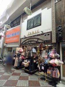 桃谷商店街 衣料店