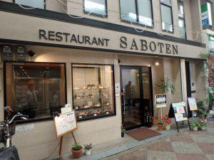 桃谷商店街 レストラン