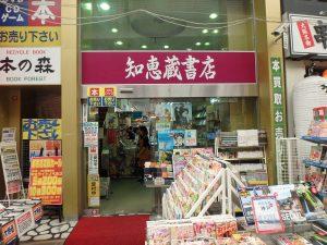 桃谷 知恵蔵書店