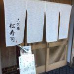 大池橋 松寿司